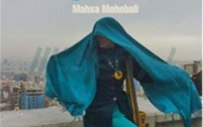 AŞKI DİPNOTLARDA YAŞAMAK  Mahsa Mohebali
