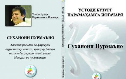 """Dünyada İlk Ve Tek Gerçek  """"ÖZLÜ SÖZLER""""  Kitabı Şimdi de Tacikçe Yayınlandı"""